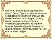 Протягом десяти років українською мовою (якщо брати до уваги і численні перев...
