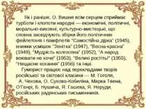 Як і раніше, О. Вишня всім серцем сприймає турботи і клопоти народні — економ...