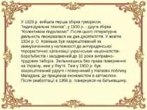"""У 1929 р. вийшла перша збірка гуморесок """"Індивідуальна техніка"""", у 1930 р. - ..."""