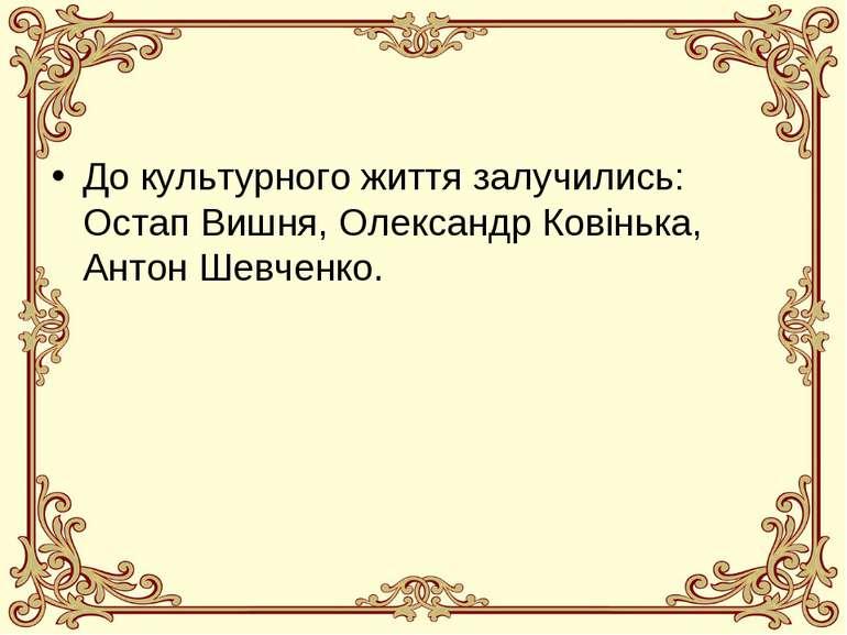 До культурного життя залучились: Остап Вишня, Олександр Ковінька, Антон Шевче...