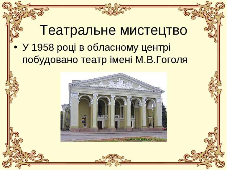 Театральне мистецтво У 1958 році в обласному центрі побудовано театр імені М....