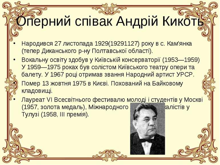 Оперний співак Андрій Кикоть Народився 27листопада 1929(19291127) року в с. ...