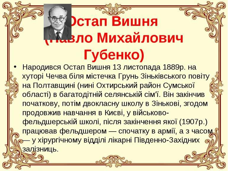 Остап Вишня (Павло Михайлович Губенко) Народився Остап Вишня 13 листопада 188...