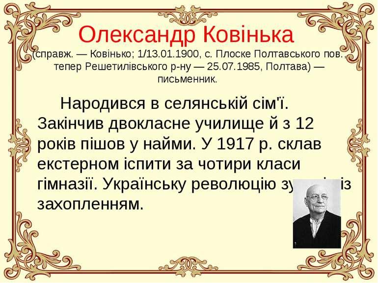 Олександр Ковінька (справж. — Ковінько; 1/13.01.1900, с. Плоске Полтавського ...