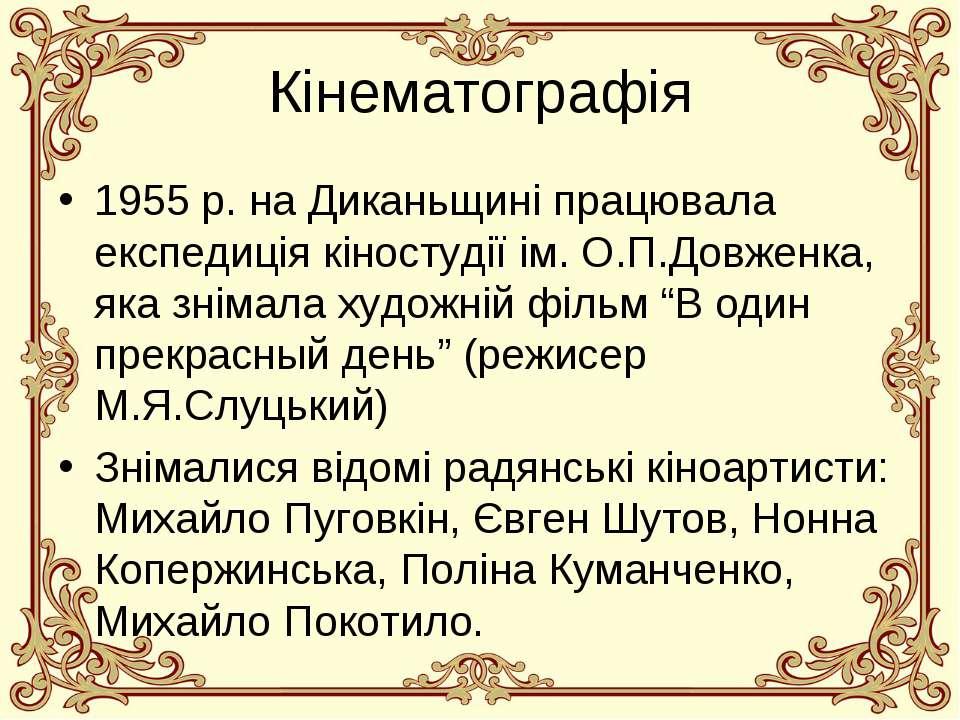 Кінематографія 1955 р. на Диканьщині працювала експедиція кіностудії ім. О.П....