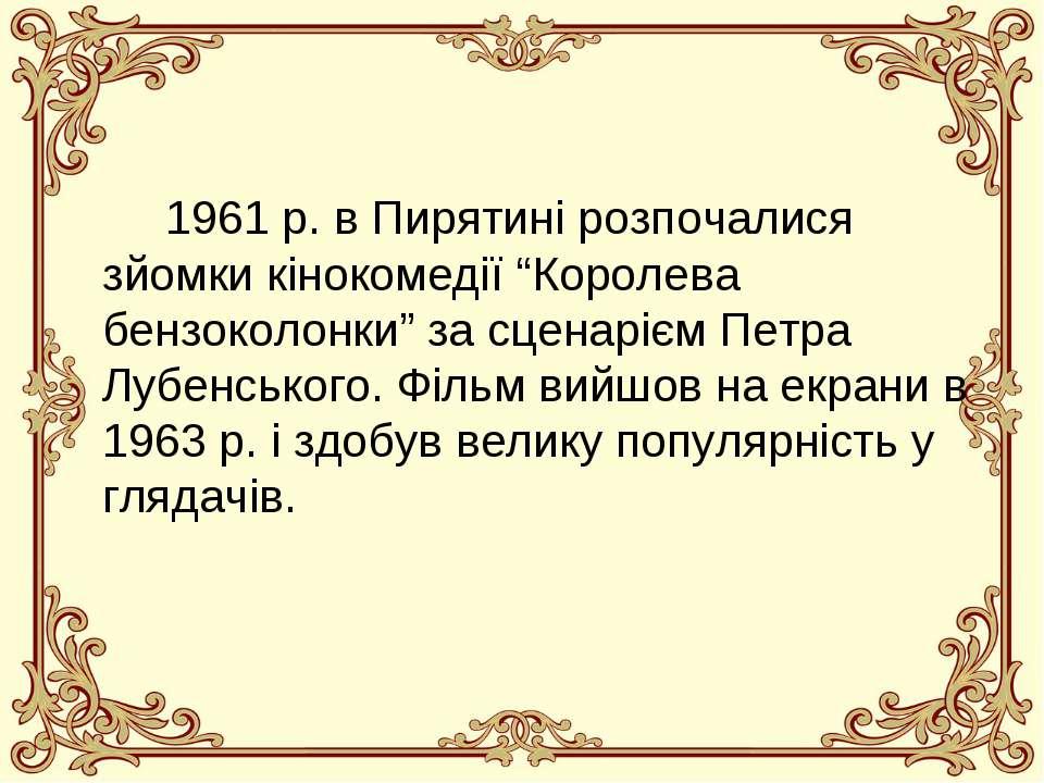 """1961 р. в Пирятині розпочалися зйомки кінокомедії """"Королева бензоколонки"""" за ..."""