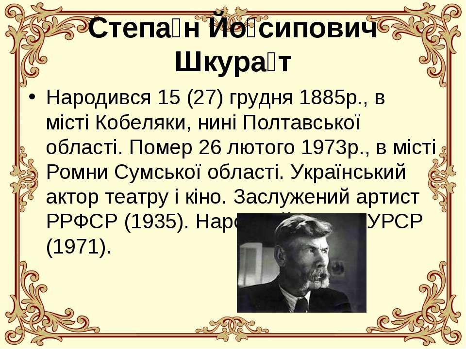 Степа н Йо сипович Шкура т Народився 15 (27) грудня 1885р., в місті Кобеляки,...