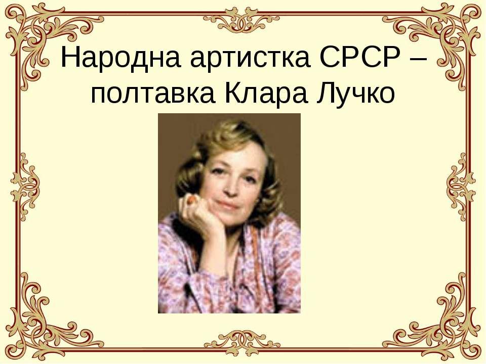 Народна артистка СРСР – полтавка Клара Лучко