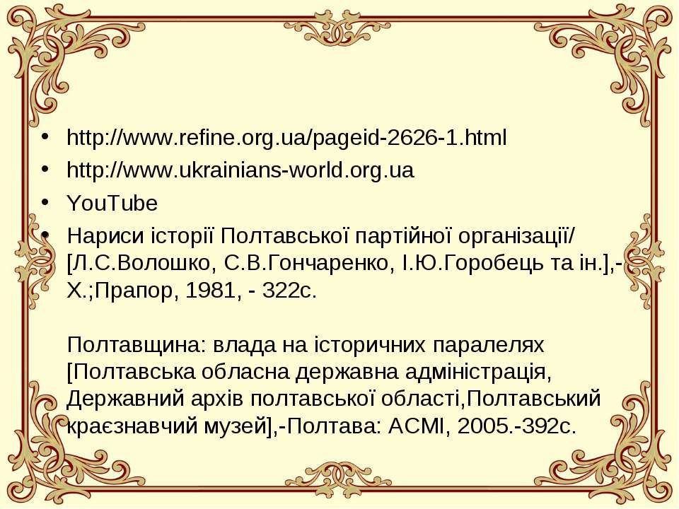 http://www.refine.org.ua/pageid-2626-1.html http://www.ukrainians-world.org.u...