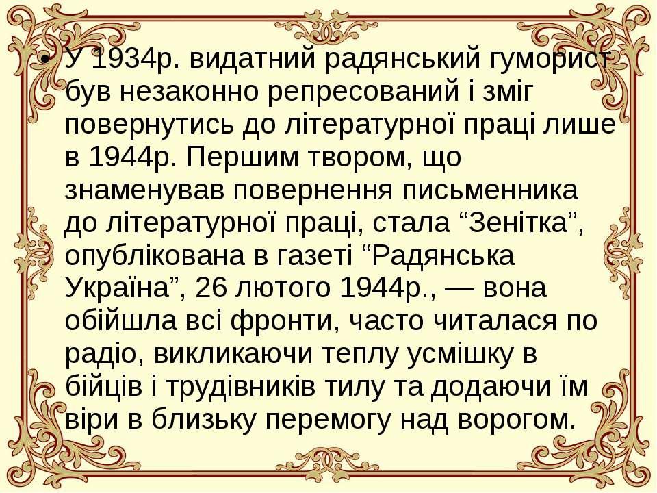 У 1934р. видатний радянський гуморист був незаконно репресований і зміг повер...