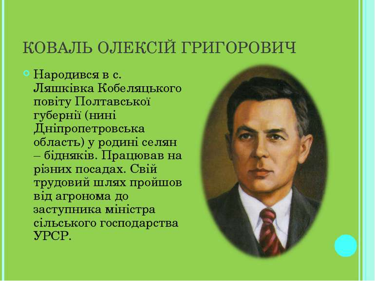 КОВАЛЬ ОЛЕКСІЙ ГРИГОРОВИЧ Народився в с. Ляшківка Кобеляцького повіту Полтавс...
