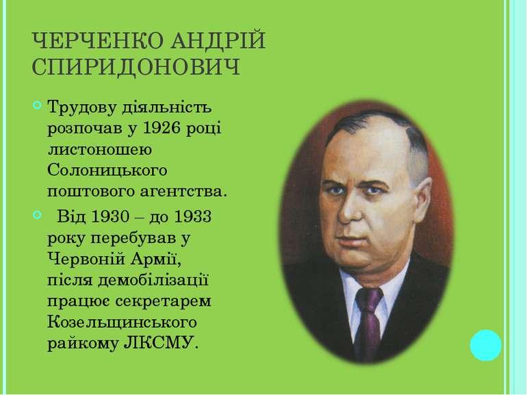 ЧЕРЧЕНКО АНДРІЙ СПИРИДОНОВИЧ Трудову діяльність розпочав у 1926 році листонош...