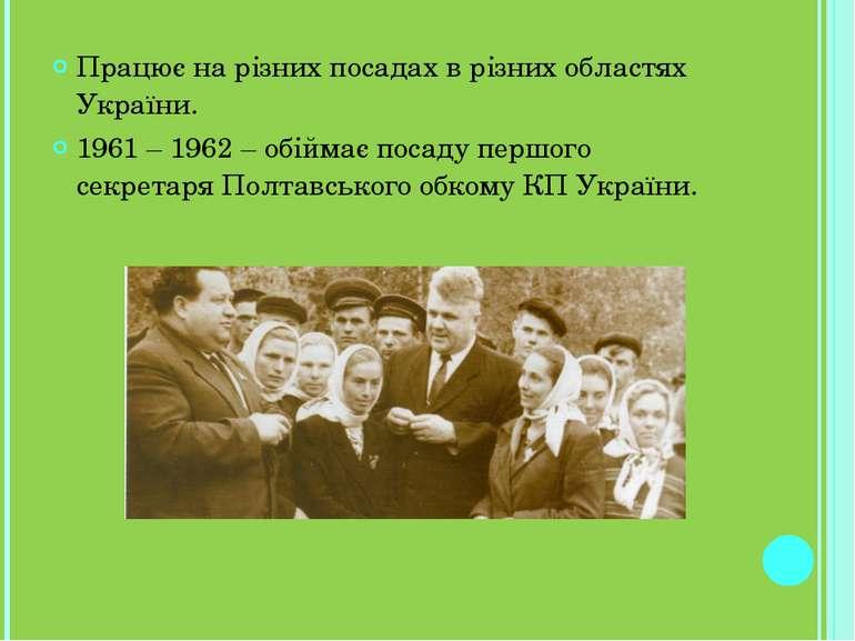 Працює на різних посадах в різних областях України. 1961 – 1962 – обіймає пос...