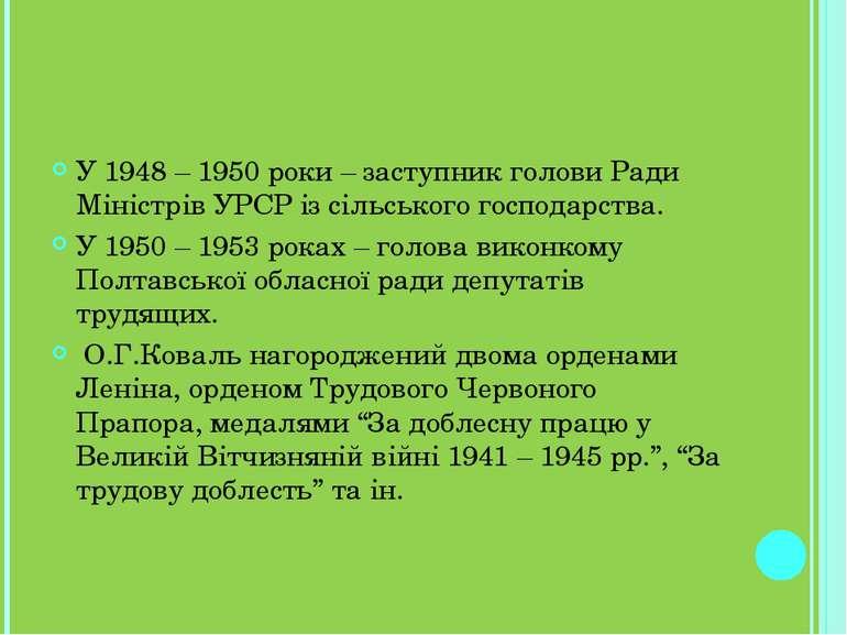 У 1948 – 1950 роки – заступник голови Ради Міністрів УРСР із сільського госпо...