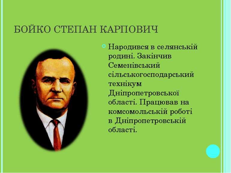 БОЙКО СТЕПАН КАРПОВИЧ Народився в селянській родині. Закінчив Семенівський сі...