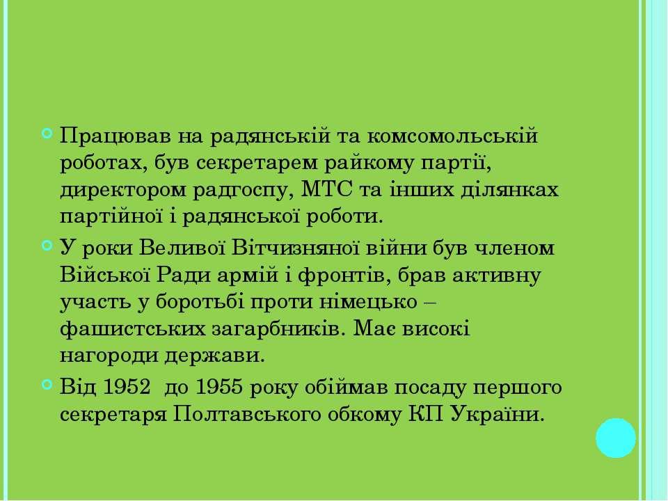 Працював на радянській та комсомольській роботах, був секретарем райкому парт...