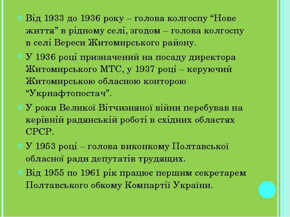"""Від 1933 до 1936 року – голова колгоспу """"Нове життя"""" в рідному селі, згодом –..."""