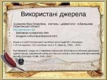 Використані джерела Нариси історії Полтавської партійної організації/ [Л.С.Во...