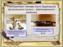 Прискореними темпами йшло будівництво Дніпровського гірничо – збагачувального...