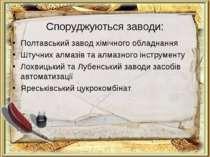 Споруджуються заводи: Полтавський завод хімічного обладнання Штучних алмазів ...