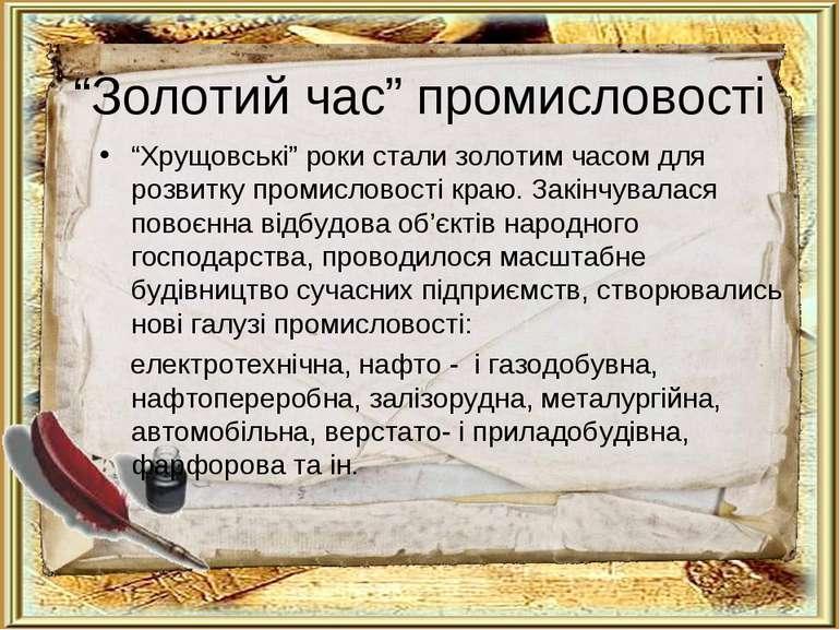 """""""Золотий час"""" промисловості """"Хрущовські"""" роки стали золотим часом для розвитк..."""