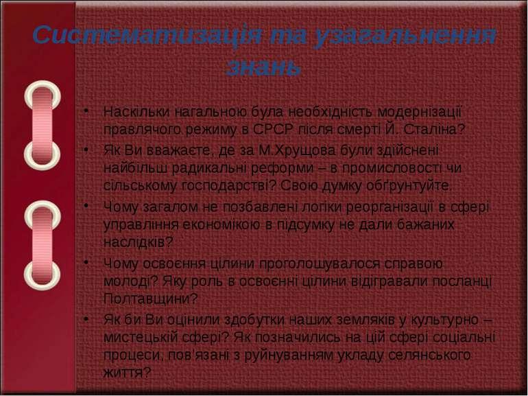 Систематизація та узагальнення знань Наскільки нагальною була необхідність мо...
