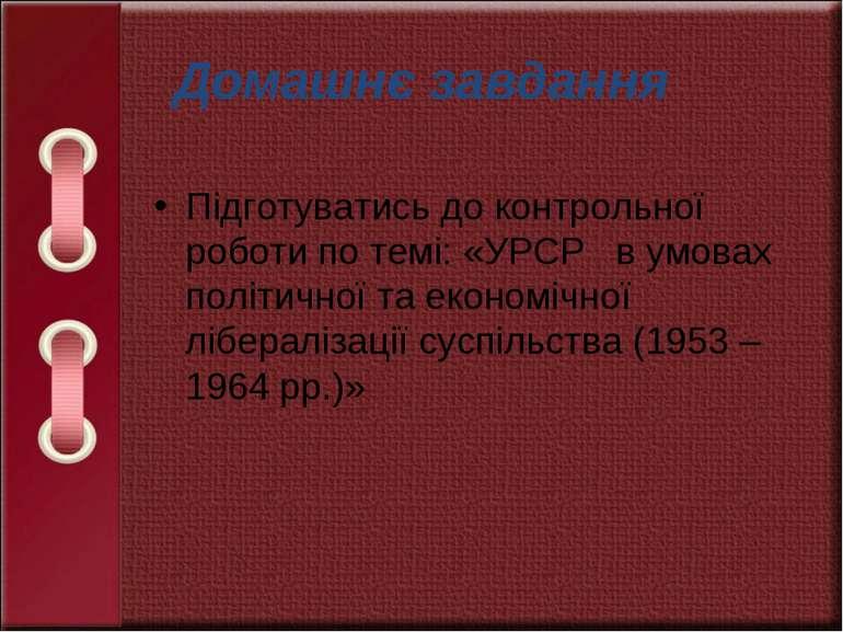 Домашнє завдання Підготуватись до контрольної роботи по темі: «УРСР в умовах ...