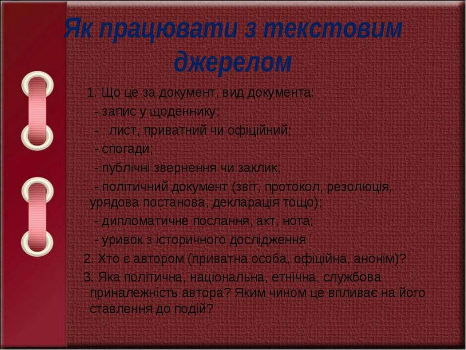 Як працювати з текстовим джерелом 1. Що це за документ, вид документа: - запи...