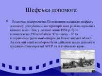 Шефська допомога Водночас підприємства Полтавщини надавали шефську допомогу р...