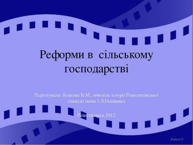 Реформи в сільському господарстві Підготувала: Кошова В.М., вчитель історії Р...