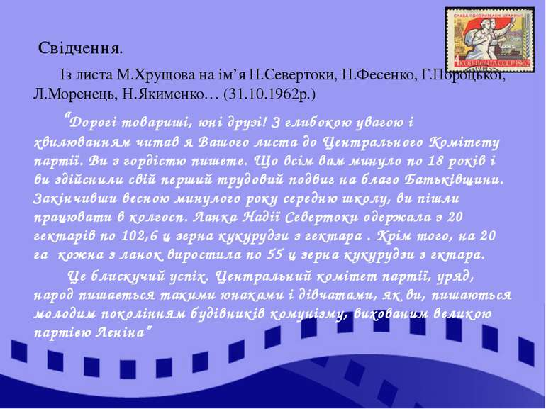 Свідчення. Із листа М.Хрущова на ім'я Н.Севертоки, Н.Фесенко, Г.Пороцької, Л....