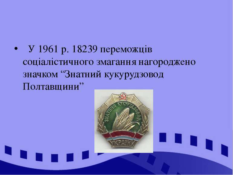 """У 1961 р. 18239 переможців соціалістичного змагання нагороджено значком """"Знат..."""