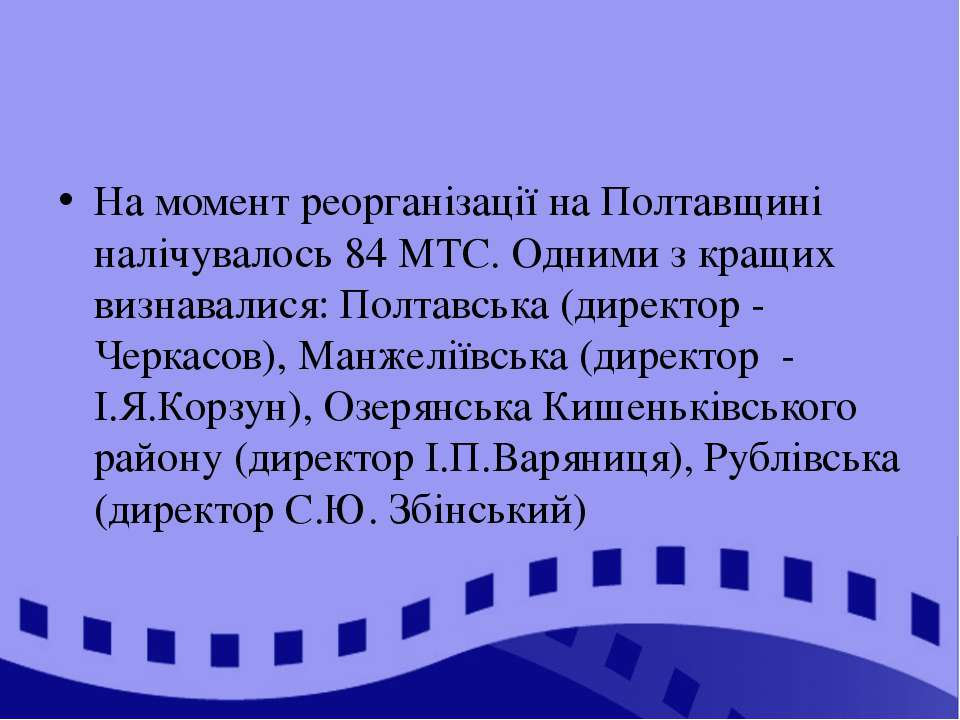 На момент реорганізації на Полтавщині налічувалось 84 МТС. Одними з кращих ви...