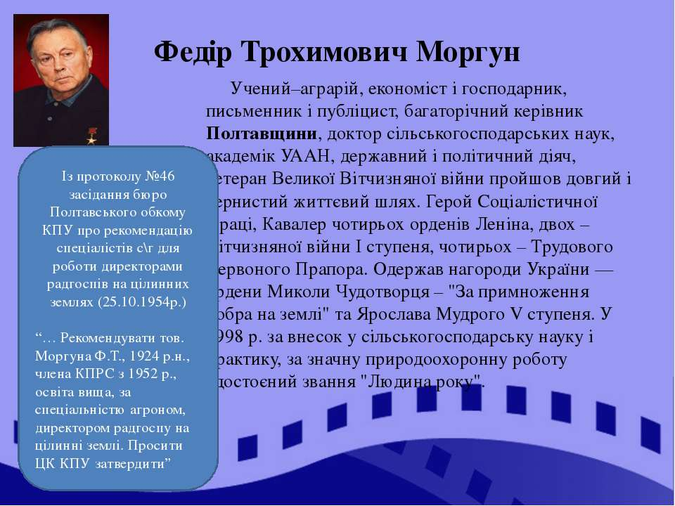 Федір Трохимович Моргун Учений–аграрій, економіст і господарник, письменник і...