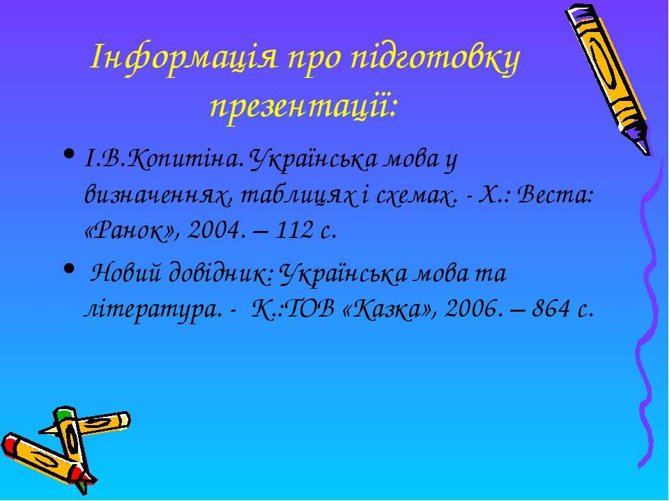 Інформація про підготовку презентації: І.В.Копитіна. Українська мова у визнач...