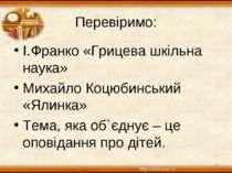 Перевіримо: І.Франко «Грицева шкільна наука» Михайло Коцюбинський «Ялинка» Те...