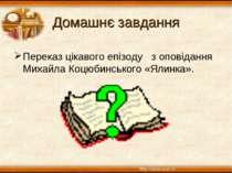 Домашнє завдання Переказ цікавого епізоду з оповідання Михайла Коцюбинського ...
