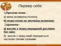 Перевір себе: 1)Прозова мова - а) мова розмірена,пісенна; б) мова схожа на зв...