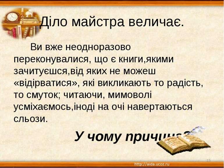 Діло майстра величає. Ви вже неодноразово переконувалися, що є книги,якими за...