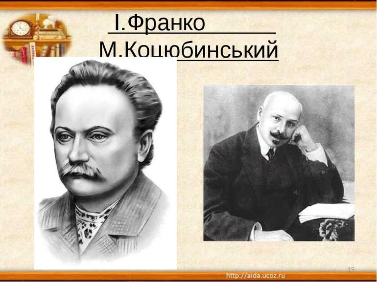 І.Франко М.Коцюбинський *