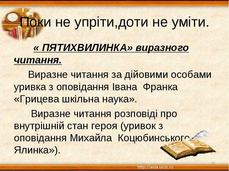 Поки не упріти,доти не уміти. « ПЯТИХВИЛИНКА» виразного читання. Виразне чита...