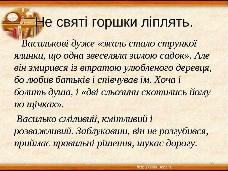 Не святі горшки ліплять. Василькові дуже «жаль стало стрункої ялинки, що одна...