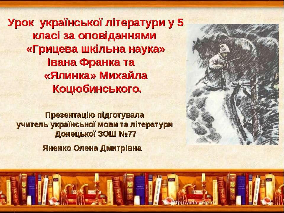 Урок української літератури у 5 класі за оповіданнями «Грицева шкільна наука»...