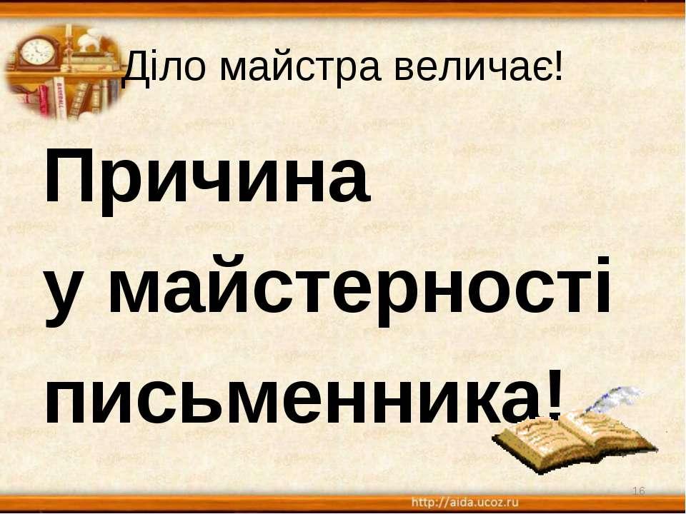 Діло майстра величає! Причина у майстерності письменника! *