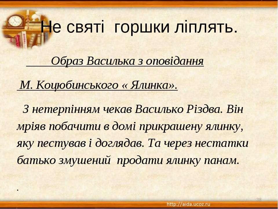 Не святі горшки ліплять. Образ Василька з оповідання М. Коцюбинського « Ялинк...