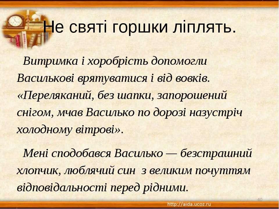 Не святі горшки ліплять. Витримка і хоробрість допомогли Василькові врятувати...