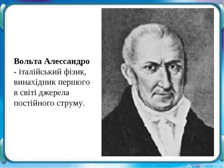 Вольта Алессандро - італійський фізик, винахідник першого в світі джерела пос...