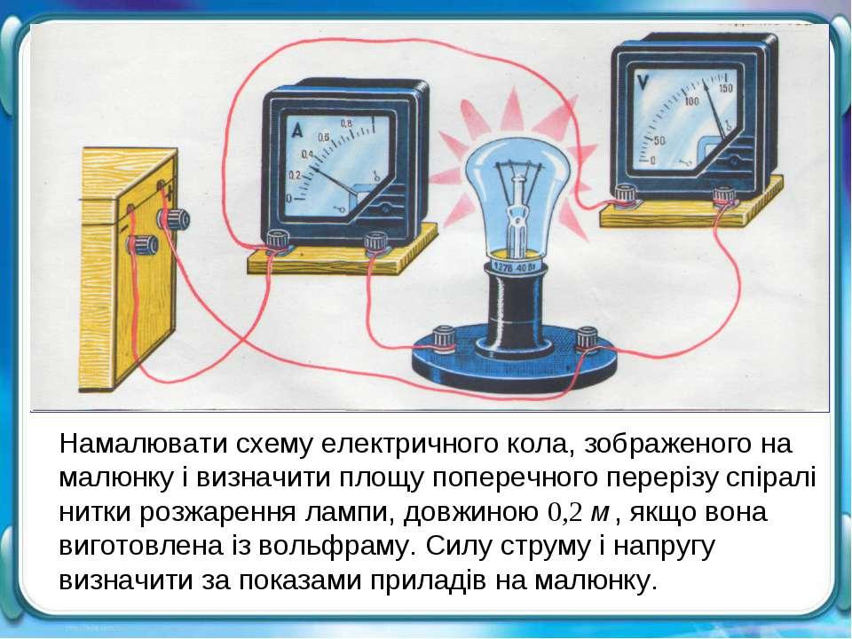 Намалювати схему електричного кола, зображеного на малюнку і визначити площу ...