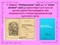 """У збірках """"Подорожник"""" (1921 р.) та """"Anno Domini"""" (1922 р.) простежується туг..."""