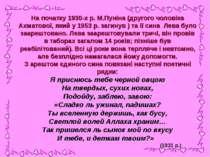 На початку 1930-х р. М.Пуніна (другого чоловіка Ахматової, який у 1953 р. заг...